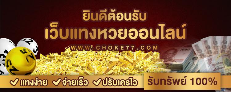 วิธีสมัครสมาชิกเว็บ Choke77 จ่ายจริง จ่ายไว หวยปิงปอง/หวยหุ้น