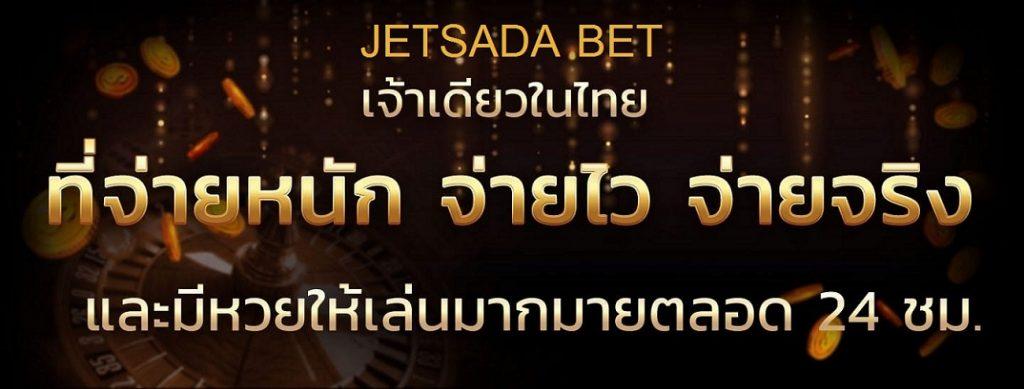 วิธีสมัครสมาชิก เว็บJETSADABET เว็บหวยออนไลน์อันดับ1ของประเทศไทย2563